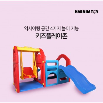 Haenim (Korea) Kids Play Zone