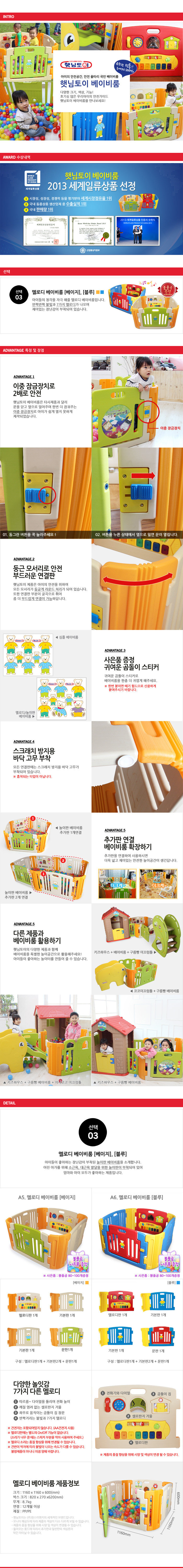 Haenim (Korea) Playard 6 Panels with Activity Panel